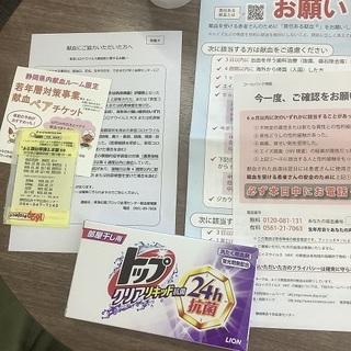 21-2-3献血.jpg
