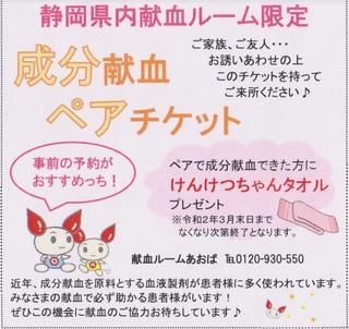 成分献血ペアチケット.jpg