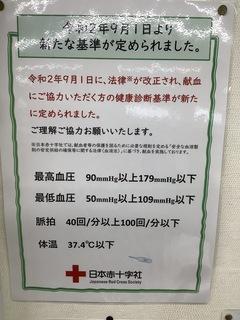 献血基準.jpg
